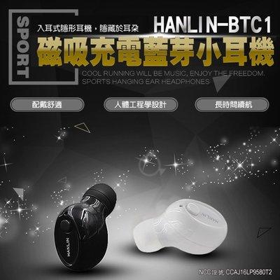 【HANLIN-BTC1】磁吸防汗藍芽小耳機-黑/白/未指定顏色隨機@桃保科技