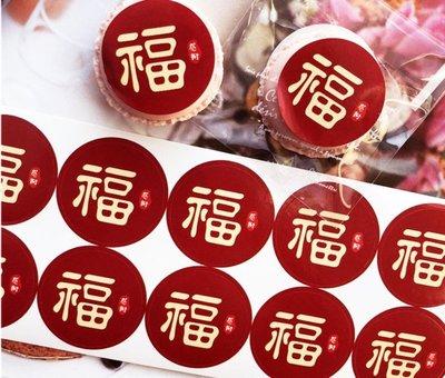 Amy烘焙網:大紅吉祥新春禮品福字封口貼 餅乾禮盒封口貼 祝福語封口貼 福 ㄧ張10貼