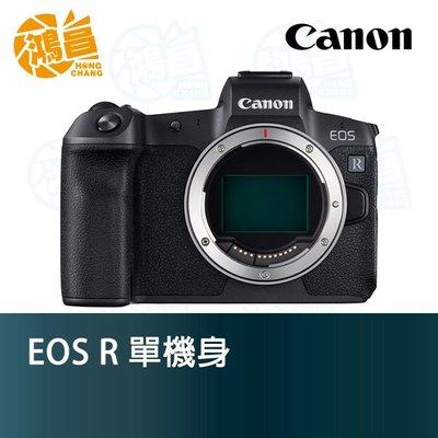 【首購送轉接環+原電】 Canon EOS R 單機身 佳能公司貨 全片幅無反光相機 BODY