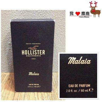 Abercrombie & Fitch 副牌 Hollister 女性香水 Malaia 我愛麋鹿 AF東區正品專賣店 台北市