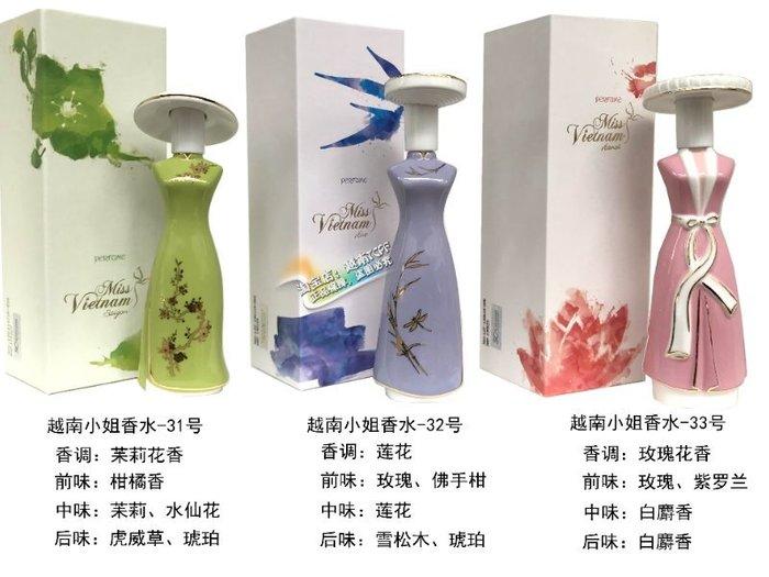 【yapin小舖】 正品越南西貢香水(新包裝)越南小姐系列女士香水