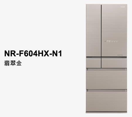 【大邁家電】Panasonic 國際牌 NR-F604HX 日本製無邊框玻璃系列電冰箱〈下訂前請先詢問是否有貨〉