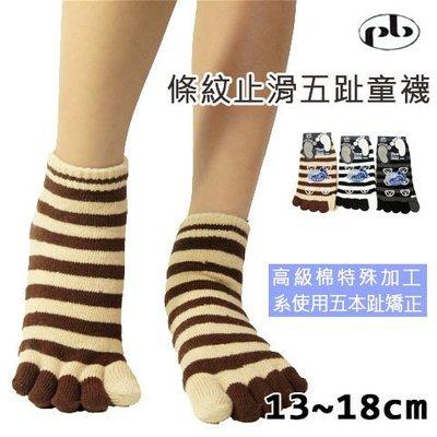 五趾童襪   條紋止滑五趾童襪   台灣製   Pb