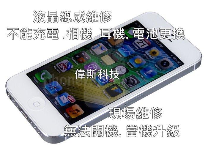 ☆偉斯科技☆蘋果iPhone5S 液晶破裂 麥克風  無法充電 維修home鍵  相機 現場報價