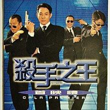 珍貴絕版1998年李連杰梁詠琪動作電影《殺手之王》首映禮門券1張