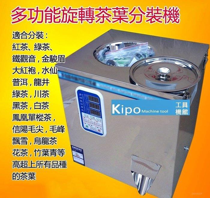 全自動多功能分量機 粉末顆粒食品分裝機 咖啡/茶葉/顆粒/粉末 微電腦控制 定量充填分裝機-VHB003104A