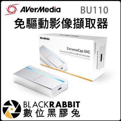 數位黑膠兔【 BU110 免驅動影像擷...