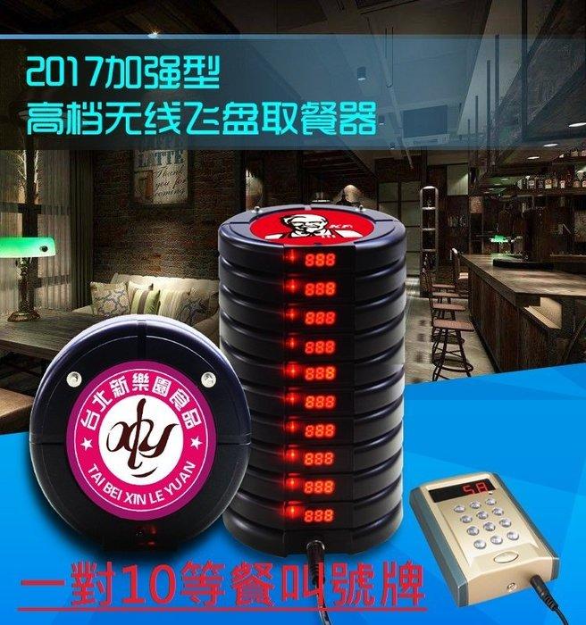 無線取餐器 取餐牌 振動取餐呼叫器 1對10 整套