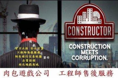PC版 現貨 官方正版 肉包遊戲 STEAM 建造者 Constructor