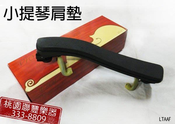 《∮聯豐樂器∮》小提琴肩墊 只要350 含運《桃園現貨》