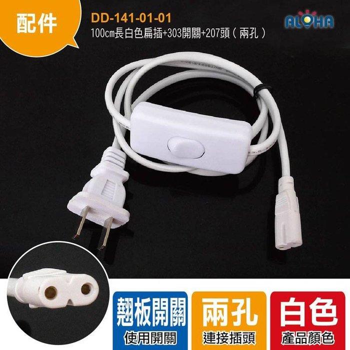 電源插頭【DD-141-01-01】100cm長白色扁插(兩孔 ) 另售電子材料配件 變壓器 控制器 調光器