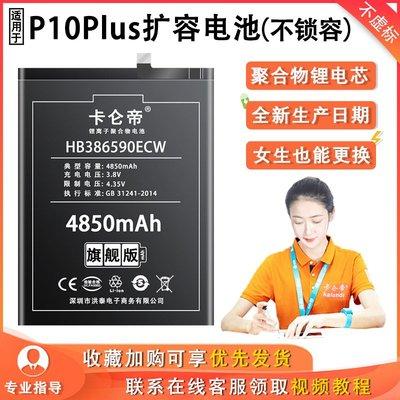 新款華為P30電池 卡侖帝適用于P20Pro擴容電池原裝大容量更換手機電板P9 p10魔改p20原廠p30pro增強版P10Plus電池