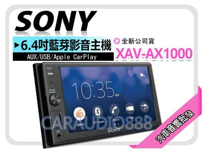【提供七天鑑賞】SONY【XAV-AX1000】藍芽 支援Apple CarPlay 6.4吋觸控螢幕 影音主機
