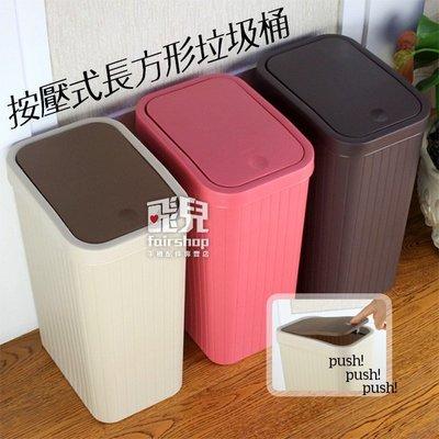 【飛兒】垃圾袋隱藏設計 按壓式長方形垃圾桶 回收桶 雜物桶 拉圾筒 居家/辦公室/衛浴/廚房 抗壓耐摔 B19-3