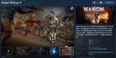 超商繳費 喪尸圍城 4 死亡復甦 4 Dead Rising 4 Steam PC 台灣正版序號 免帳密