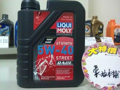 週年慶換到好#豪油本舖實體店面# 4T機油 LIQUI MOLY STREET RACE 5W-40 SYNTH