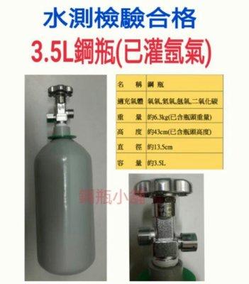 """╭☆°鋼瓶小舖"""" 3.5L鋼瓶(已灌氬氣)~氬焊機焊接~氧氣氮氣氬氣二氧化碳~ 高雄市"""