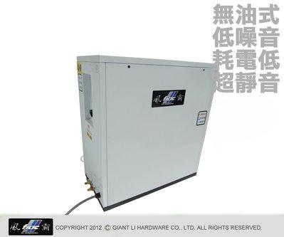 [GIANT LI] 風霸 箱型 無油 超安靜款 空壓機 4HP 30L