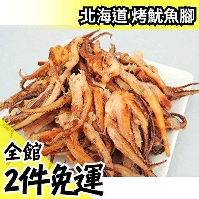 《現貨》【烤魷魚腳 辣味袋裝 500g】日本空運 北海道 一夜干  魷魚乾 最棒的下酒菜 消夜零食【水貨碼頭】