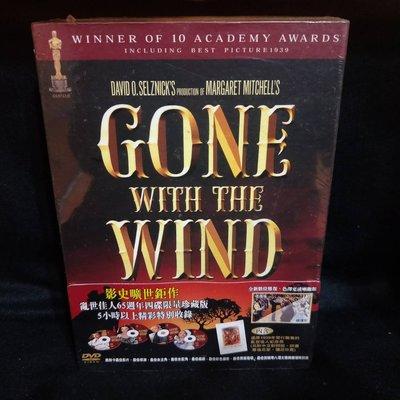 亂世佳人65週年四碟限量珍藏版 Gone With the Wind 正版三區 DVD