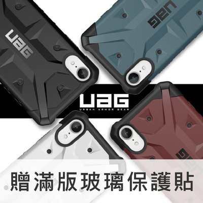 《現貨》UAG 素色 送保護貼*1IPhone XS Max/X/XS/XR/6/6S/7/8/6/6S/7/8plus
