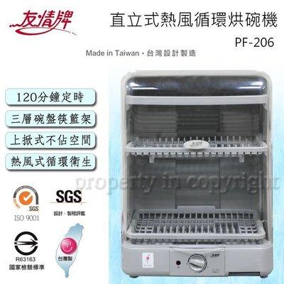 【♡ 電器空間 ♡】友情牌 直立式 溫風 熱循環 烘碗機 (PF-206)