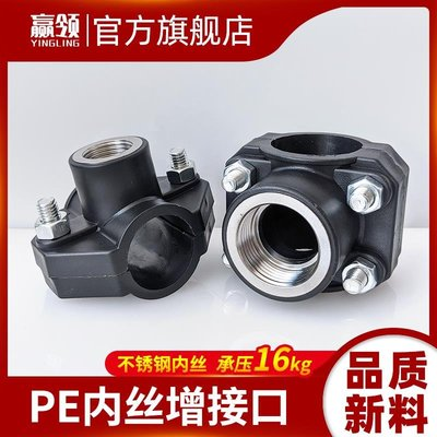 つ美麗shop PE不銹鋼內絲增接口20405063/4分內絲分水器哈夫快接三通新料高壓MP62