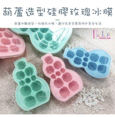 ☆[Hankaro]☆創意矽膠模具葫蘆外型玫瑰花型製冰盒10格有蓋製冰盒