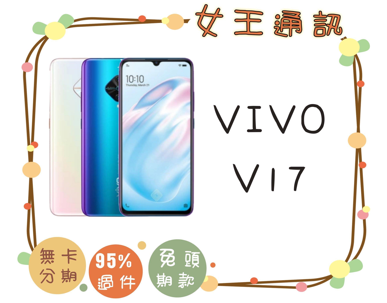 【女王通訊】Vivo V17 攜碼 台灣大哥大【學生案】月租688(30)