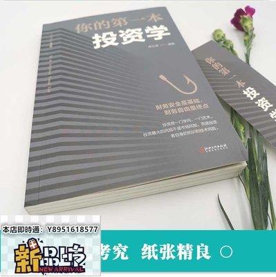 你的第一本投資學 經濟金融投資 致富黃金法則 做聰明的投資者快樂投資理財 股票證券期貨新手入門經濟類原理書籍