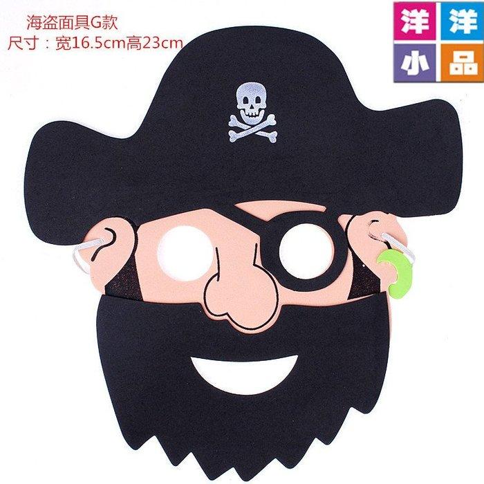 【洋洋小品Q版EVA舞會面具海盜船長面具黑鬍子】萬聖節化妝表演舞會派對造型角色扮演服裝道具恐怖面具舞會面具表演面具