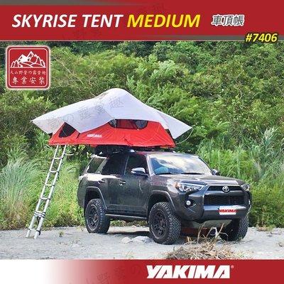 【露營趣】新店桃園 YAKIMA 7406 SKYRISE TENT MEDIUM 車頂帳篷 車頂帳 露營帳篷 轎車