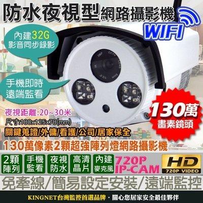 監視器 720P 內建32G 防水2陣列攝影機 1280x720 130萬像素鏡頭  wifi IPCAM 無線