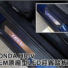 大新竹【阿勇的店】HONDA 本田 HRV 專用 LED門檻踏板 迎賓踏板 門邊踏板 門檻踏板 外護板 實車安裝