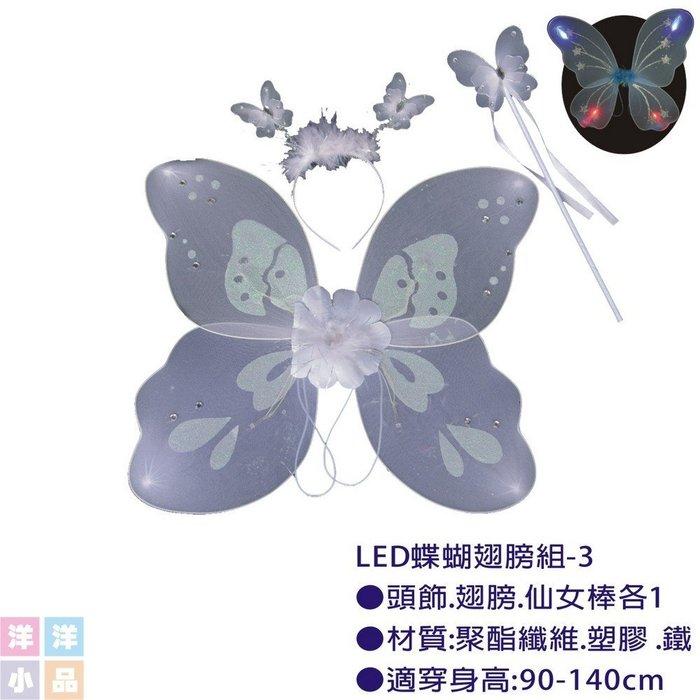 【洋洋小品】【31078-LED蝴蝶翅膀組-3】萬聖節化妝表演舞會派對造型角色扮演服裝道具