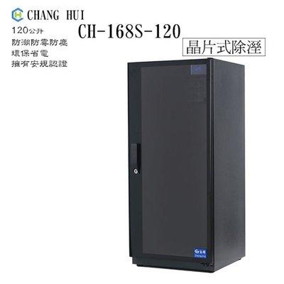 【EC數位】CHANG HUI 長暉 CH-168S-120 120公升 簡易型 可調式 數字顯示防潮櫃 電子防潮箱