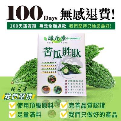 【綠元素】苦瓜胜肽 60粒/盒