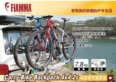   MyRack   FIAMMA Carry-Bike Backp 2台式 休旅車用 背後自行車架 攜車架 腳踏車架