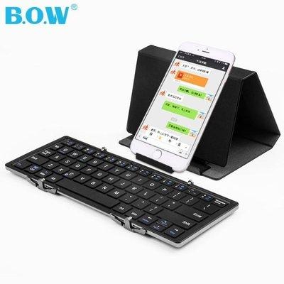 【安安精品】蘋果手機三折疊藍牙鍵盤A/...