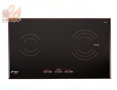 【鵝媽媽】豪山牌IH-2038☆雙口觸控式電陶爐調理爐☆德國微晶玻璃快速加熱☆本島免運費(已停產)
