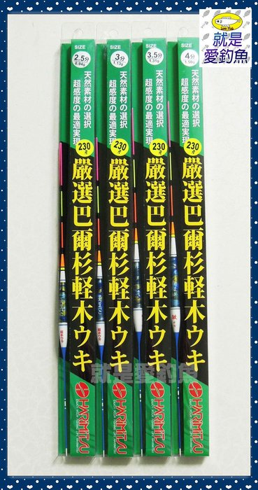 【就是愛釣魚】HARIMITSU  巴爾杉輕木 浮標 2.5分/3分/3.5分/4分 長標 烏鰡 泉宏
