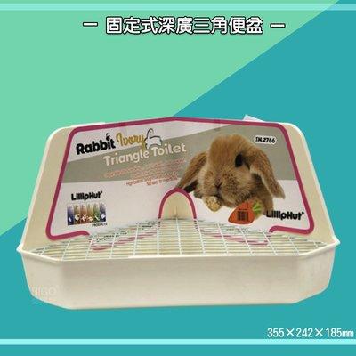 兔便盆 2766 固定式深廣三角便盆「麗利寶」象牙白 寵物兔 小白兔 兔子用品 寵物便盆 寵物 寵物用品 廁所 兔子廁所