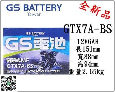 *電池倉庫*全新統力GS機車電池 GTX7A-BS(同YTX7A-BS GTX7A-12B)7號機車電池 最新到貨