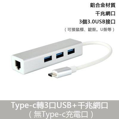 丁丁 蘋果筆記本轉換器 macbook pro touchbar Type-c 轉接頭 USB 3.0 網卡綫 無需驅動