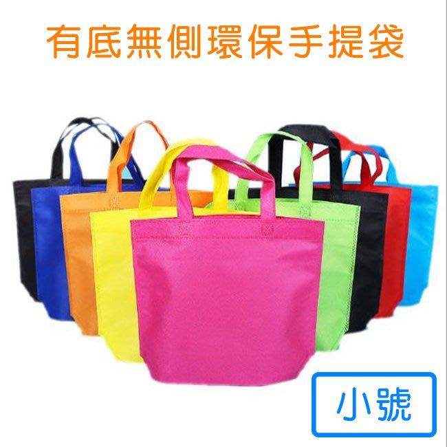不織布提袋 logo 客製化(小) 有底無側 背袋 環保袋 手提袋 購物袋 禮贈品 背袋 無紡布袋【S330015】塔克
