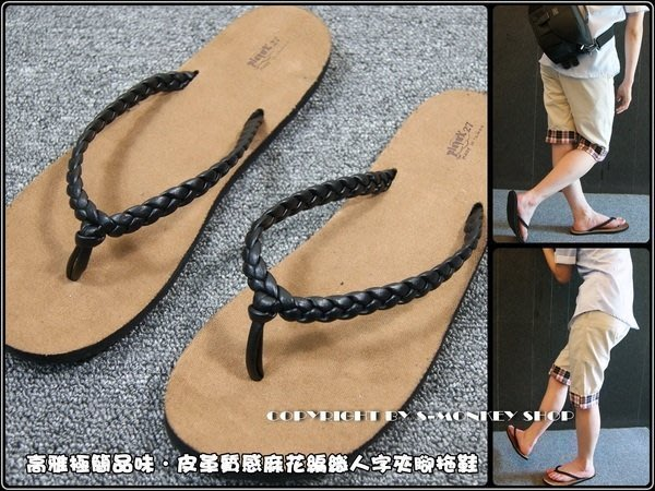SL Store【F592】高雅極簡品味.皮革質感麻花編織人字夾腳拖鞋.4碼(26~29)