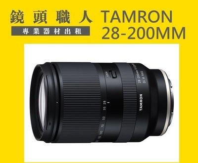 ☆ 鏡頭職人☆ :::: TAMRON 28-200mm A071 FOR SONY FE 出租 師大 板橋 楊梅