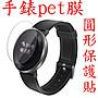 2片 3.65cm 直徑 圓形 手錶 手表 保護貼 pe...