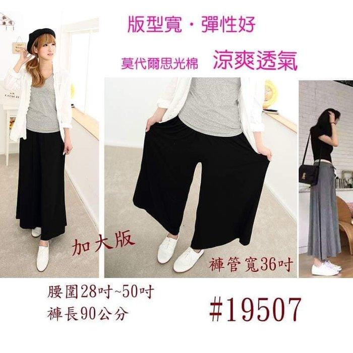 涼感防曬 中大尺碼 優質寬版鬆緊 顯瘦修飾 莫代爾絲光棉 長褲裙 一組三件$280 一組2件黑+灰 尺寸:F 腰圍:28