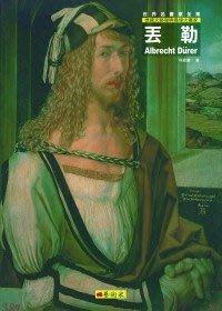 *小貝比的家*藝術家~世界名畫家全集~德國文藝復興最偉大畫家:丟勒